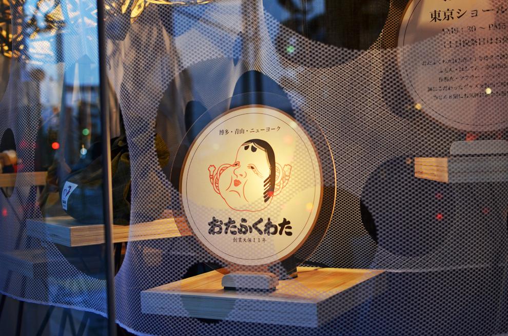 otafukuwata_08_990x656